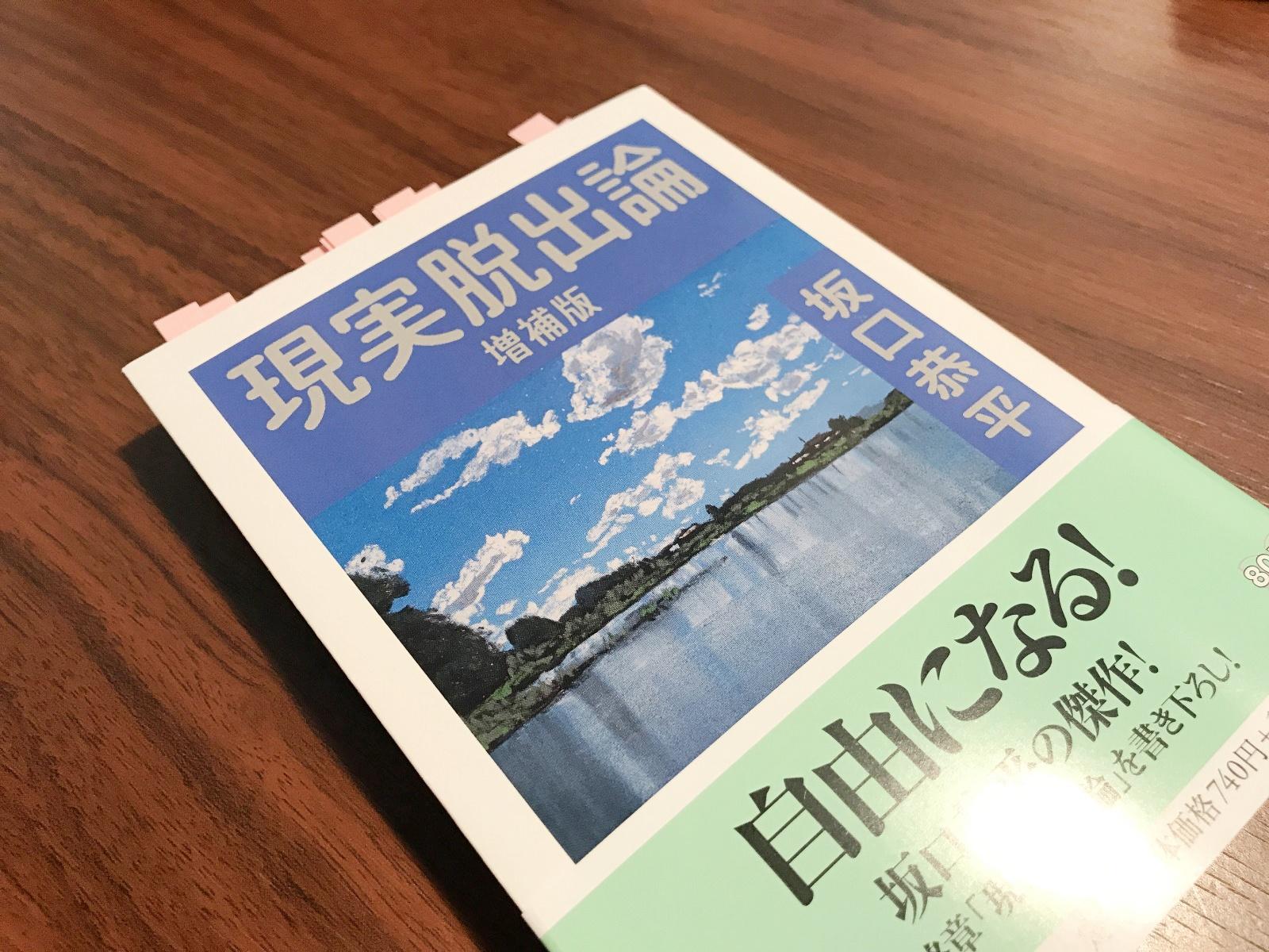 生き方2.0? 坂口恭平著『現実脱出論』を読んで。